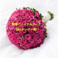 開運パーソナルシート(BGメンバー用)
