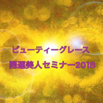 【BGメンバー】3/25神戸開催*絶対的強運美人になる〜開運美人セミナー2018