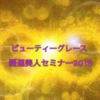 【一般】3/25神戸開催*絶対的強運美人になる〜開運美人セミナー2018