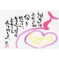 書家詩人 宗明オリジナルポストカード No.14 誕生日はお母さんが命を懸けて生んでくれた日 お母さん...