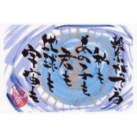 書家詩人 宗明オリジナルポストカード No.18 繋がってる私もあの子も君も地球も宇宙も