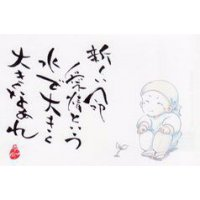 書家詩人 宗明オリジナルポストカード No.40 新しい命 愛情という水で大きく大きくなぁれ
