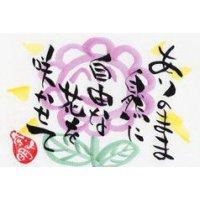 書家詩人 宗明オリジナルポストカード No.26 ありのまま自然に自由な花を咲かせて