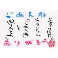 書家詩人 宗明オリジナルポストカード No.27 素直に言いたい「ごめんね」と「ありがとう」
