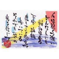 書家詩人 宗明オリジナルポストカード No.32 人は弱くて強い  どんな人にも悩みはある 不安孤独虚し...