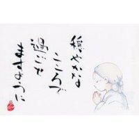 書家詩人 宗明オリジナルポストカード No.3 穏やかなこころで過ごせますように