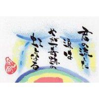 書家詩人 宗明オリジナルポストカード No.37 君の流した涙はやがて奇跡の虹となる