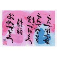 書家詩人 宗明オリジナルポストカード No.31 二人で学び愛二人で幸せを創ってゆこう 結婚おめでとう