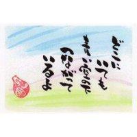 書家詩人 宗明オリジナルポストカード No.10 どこにいても青い空の下 つながっているよ