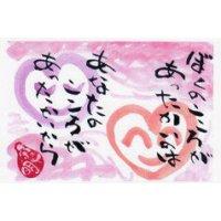 書家詩人 宗明オリジナルポストカード No.22 ぼくのこころがあったかいのはあなたのこころがあったか...