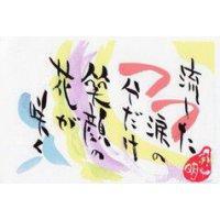 書家詩人 宗明オリジナルポストカード No.34 流した涙の分だけ笑顔の花が咲く