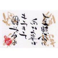 書家詩人 宗明オリジナルポストカード No.24 一生懸命に向かう姿がキラキラ輝いてるよ