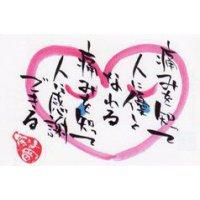 書家詩人 宗明オリジナルポストカード No.33 痛みを知って人に優しくなれる 痛みを知って人に感謝で...