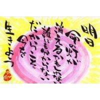 書家詩人 宗明オリジナルポストカード No.47 明日命の灯が消えるかもしれない 誰にも分からないだか...