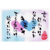 書家詩人 宗明オリジナルポストカード No.42 君の代わりはなれないけれど キモチできるだけ近くにい...