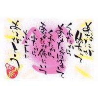 書家詩人 宗明オリジナルポストカード No.25 あなたが笑ってくれたからあなたがはげましてくれたから...