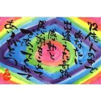 書家詩人 宗明オリジナルポストカード No.48 72億人の中であなたに出逢えた奇跡 感動と感謝をこめて...