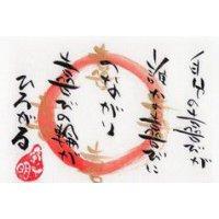 書家詩人 宗明オリジナルポストカード No.43 自分の喜びが誰かの喜びにつながり喜びの輪がひろがる