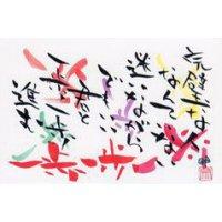 書家詩人 宗明オリジナルポストカード No.7 完璧な人なんていない 迷いながらでもいい 君と一歩一...