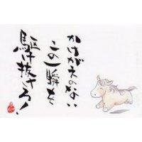 書家詩人 宗明オリジナルポストカード No.23 かけがえのないこの一瞬を駆け抜けろ!