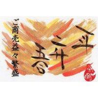 書家詩人 宗明オリジナルポストカード No.41 一斗二升五合