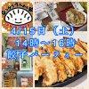4/15日(土) 14時~16時【餃子...