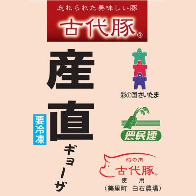 古代豚餃子20個入り【幻し豚】忘れられた美味しい豚