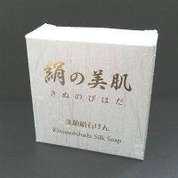 絹の美肌 洗顔絹石けん《80g×4個》 送料無料