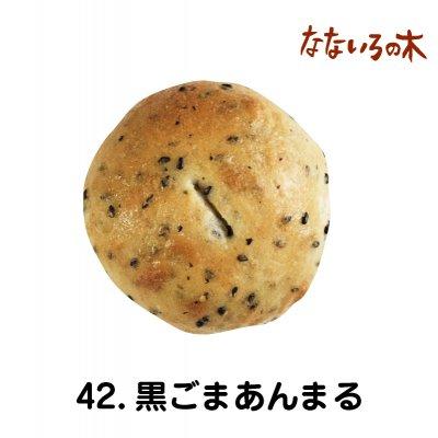 42.天然酵母べーぐる ごまあんまる(2個)
