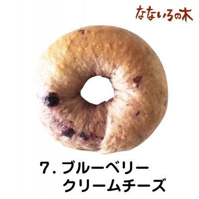 7.天然酵母べーぐる ブルーベリークリームチーズ(2個)