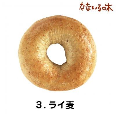 3.天然酵母べーぐる ライ麦(2個)