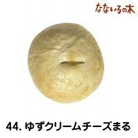 44.天然酵母ゆずクリームチーズまる(2個)