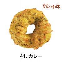 41.天然酵母べーぐる カレーべーぐる(2個)