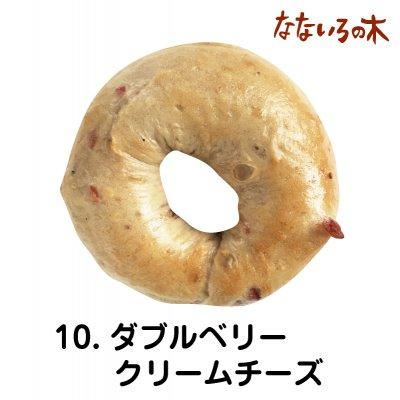 10.天然酵母べーぐる ダブルベリークリームチーズ(2個)