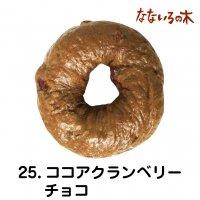 25.天然酵母べーぐる ココアクランベリチョコ(2個)