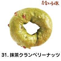 31.天然酵母べーぐる 抹茶クランベリーナッツ(2個)