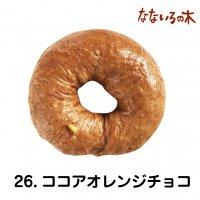 26.天然酵母べーぐる ココアオレンジチョコ(2個)