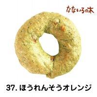 37.天然酵母べーぐる ほうれんそうオレンジ(2個)