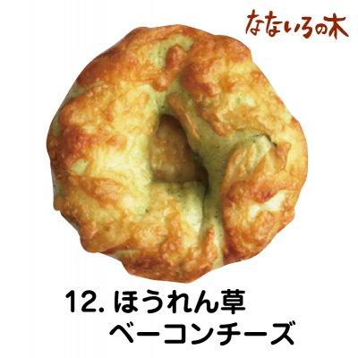 12.天然酵母べーぐる ほうれん草ベーコンチーズ(2個)