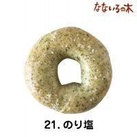 21.天然酵母べーぐる のり塩(2個)