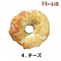 4.天然酵母べーぐる チーズ(2個)