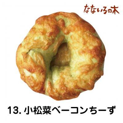 13.天然酵母べーぐる 小松菜ベーコンチーズ(2個)