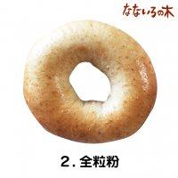 2.天然酵母べーぐる 全粒粉(2個)