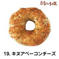 19.天然酵母べーぐる キヌアベーコンチーズ(2個)