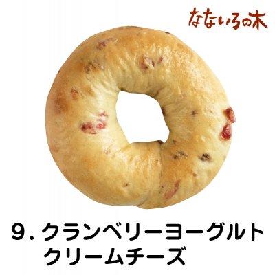 9.天然酵母べーぐる クランベリークリームチーズ(2個)