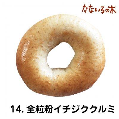 14.天然酵母べーぐる 全粒粉いちじくくるみ(2個)