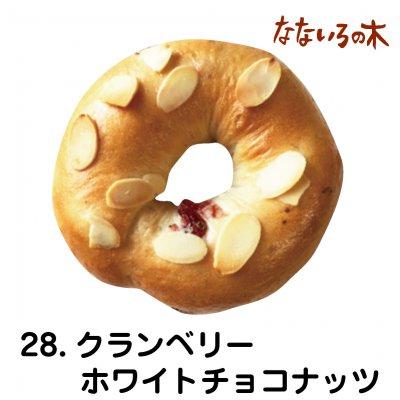 【事前振り込み】28.天然酵母べーぐる クランベリーホワイトチョコナッツ(2個)