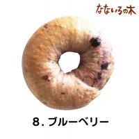8.天然酵母べーぐる ブルーベリー(2個)