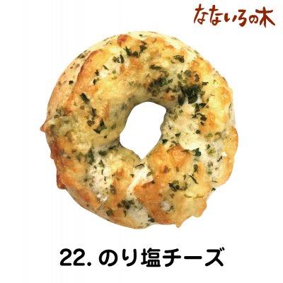 22.天然酵母べーぐる のり塩チーズ(2個)