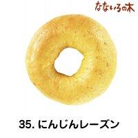35.天然酵母べーぐる にんじんレーズン(2個)